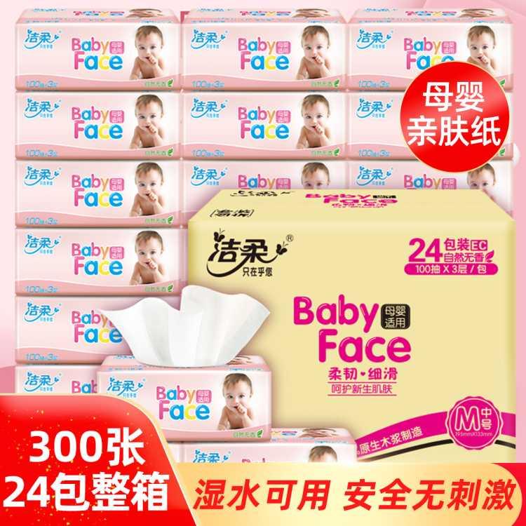 【限时让利】洁柔24包抽纸婴儿用实惠装面巾纸整箱宝宝用卫生纸巾