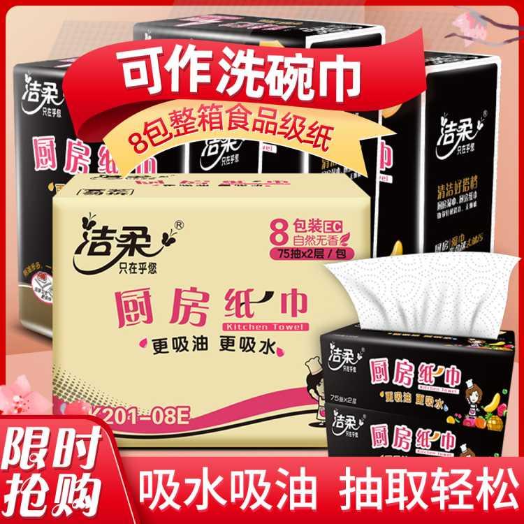 【可作洗碗巾】洁柔厨房抽纸8/12/24包吸油纸吸水厨房专用抽纸巾K