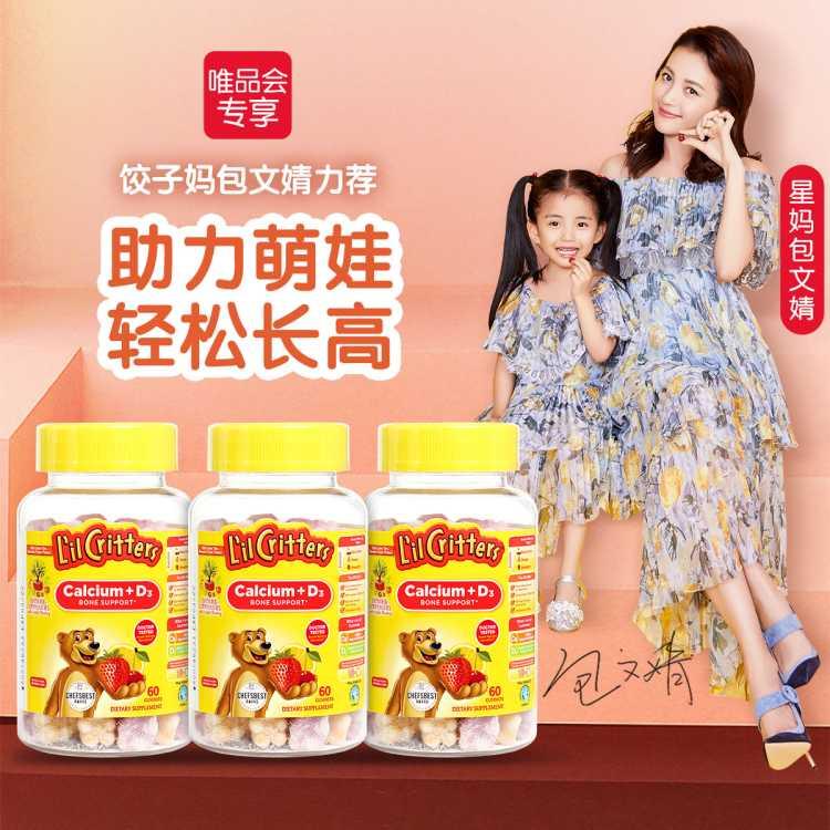 儿童钙片 丽贵儿童钙+维生素D3小熊糖 60粒*3瓶