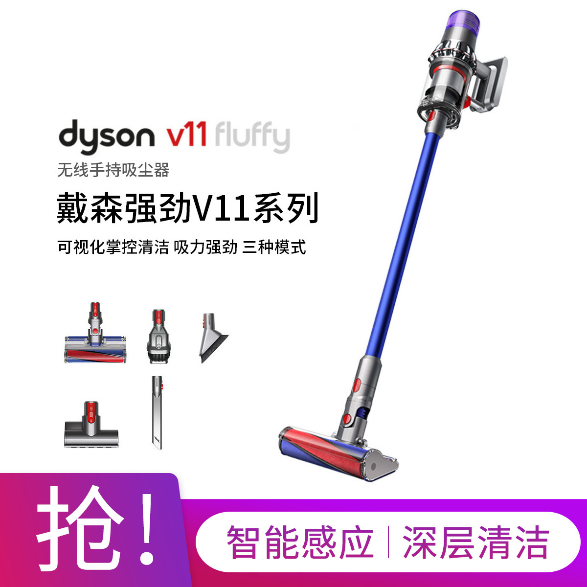 【V11深层清洁木地板】V11 Fluffy无线手持吸尘器除螨