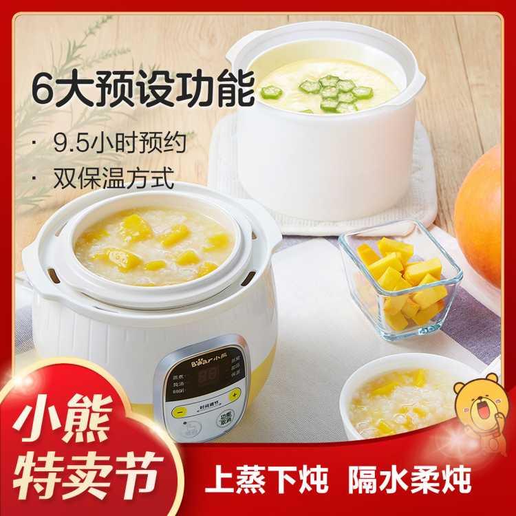 【小熊特卖节】电炖锅全自动宝宝煮粥煲汤锅家用陶瓷电炖盅