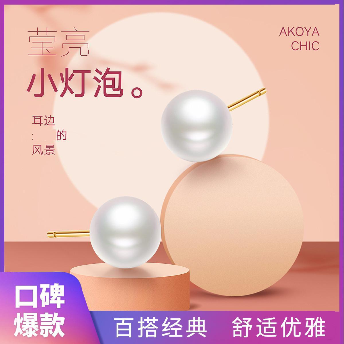 女王节【口碑爆款】3-8mmAKOYA日本海水珍珠耳钉