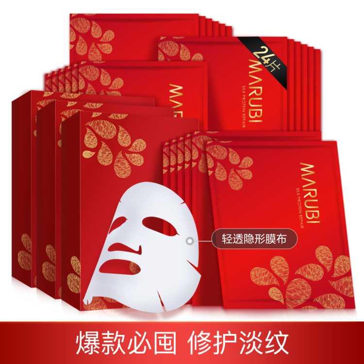 丝蛋白修护面膜24片保湿淡化细纹护肤品套装面膜补水抗皱