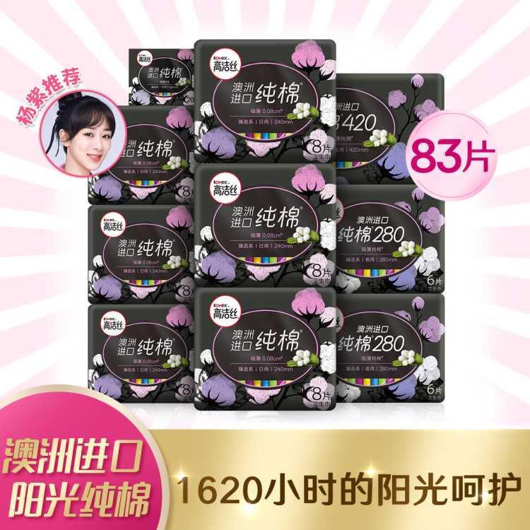 臻选纯棉超薄日用夜用卫生巾套装83片/91片