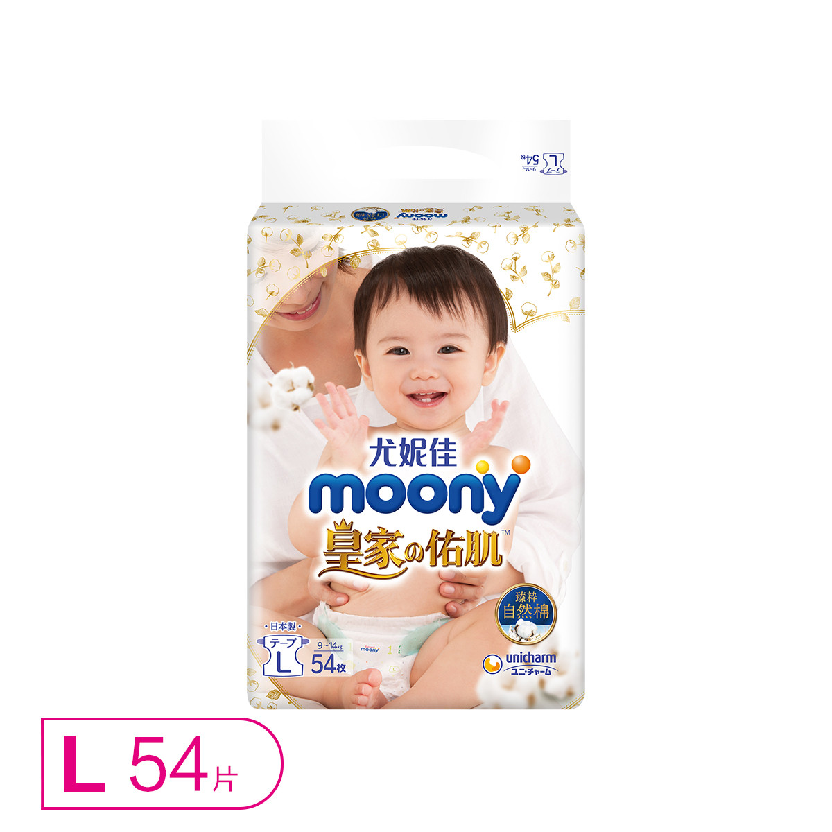 L54日本尤妮佳moony皇家系列婴儿纸尿裤L54 宝宝尿不湿