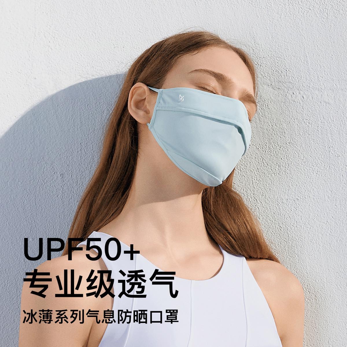 蕉下出行必备口罩防晒防紫外线气息防晒口罩面罩
