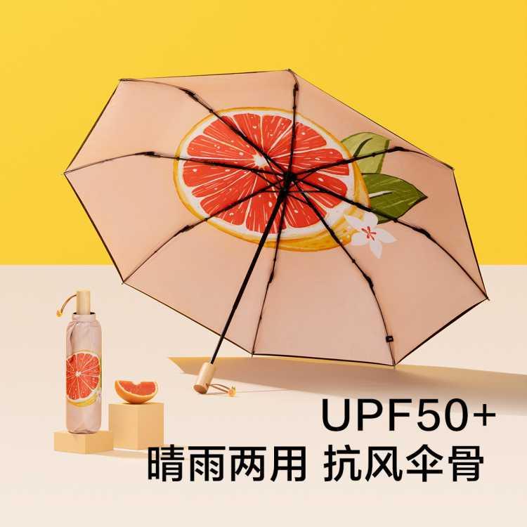 【21新款】果趣系列太阳伞夏日水果防紫外雨伞女晴雨两用遮阳伞