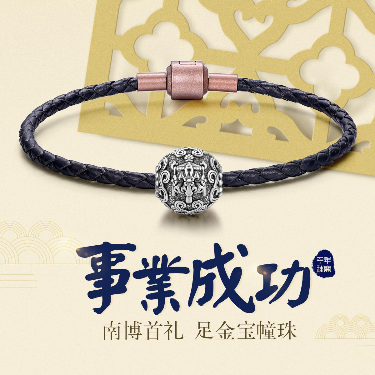 千年CEMNI 南博首礼 足银八宝珠转运珠玛瑙手串古法男女