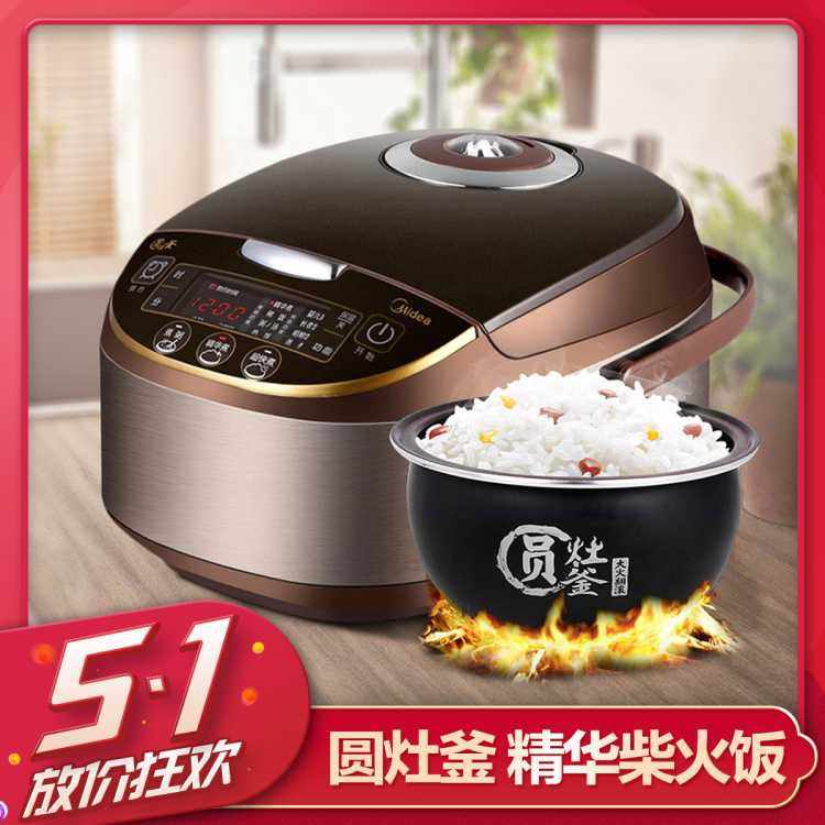 4L智能预约涡轮破泡防溢圆灶釜内胆精华饭家用电饭锅煲