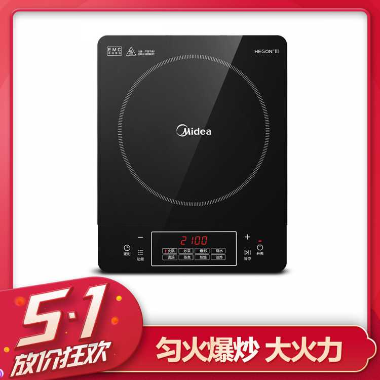 【2200W大火力】多功能4D防水家用电磁炉