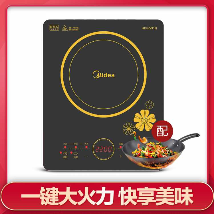 【4D防水 配炒锅】家用多功能 厨房电器 大功率电磁炉