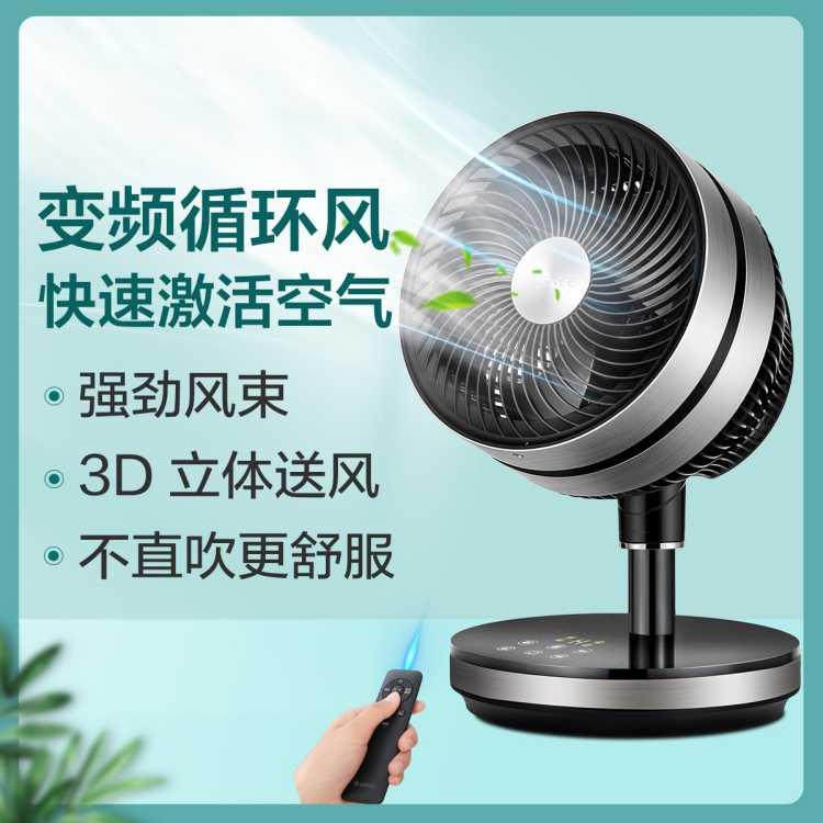 格力FSTZ-20X60Bg3电风扇落地空气循环扇家用办公室台式风扇