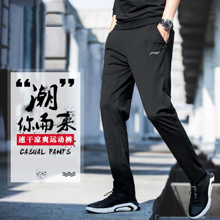 运动裤夏季新款男子运动休闲速干长裤