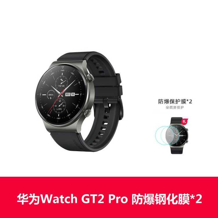 华为WATCH GT 2 Pro 智能手表【防爆钢化膜套装】