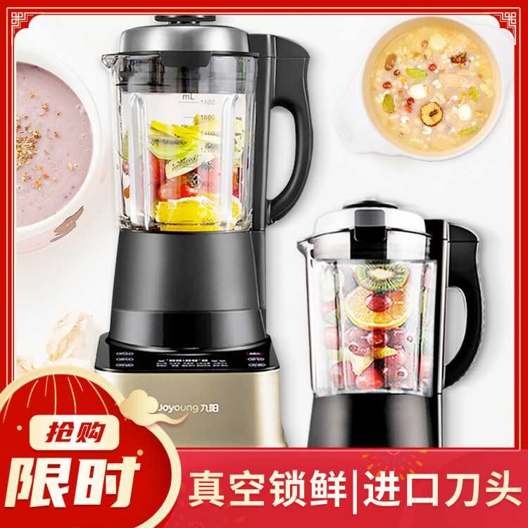 【真空锁鲜 进口刀头】破壁机九阳家用榨汁机料理机豆浆机