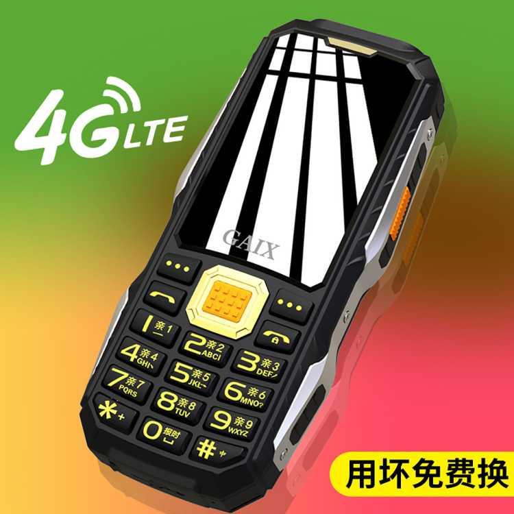 【4G全网通】老年手机超长待机大声音老年手机充电宝老人手机