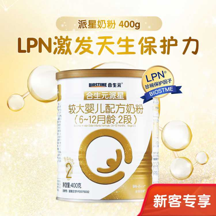 【新客专属】派星较大婴儿奶粉2段6-12月龄400g罐 国行